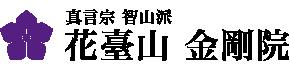 【公式HP 宗教法人金剛院】埼玉県さいたま市北区日進町のお寺・寺院なら金剛院